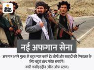 तालिबान ने कहा- बहुत जल्द रेग्युलर आर्मी तैयार करेंगे, पूर्व सैनिकों को भी इसमें शामिल किया जाएगा|अफगान-तालिबान,Afghan-Taliban - Money Bhaskar