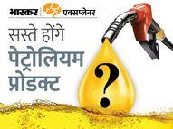 GST काउंसिल कर सकती है पेट्रोल-डीजल को GST के दायरे में लाने पर विचार, ऐसा हुआ तो आपको कितना फायदा? सरकार को कितना नुकसान? जानें सबकुछ एक्सप्लेनर,Explainer - Money Bhaskar