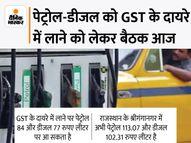 GST के दायरे में आए पेट्रोल-डीजल तो 28 रुपए तक दाम गिरेंगे, 84 रुपए हो सकती है पेट्रोल की नई कीमत कंज्यूमर,Consumer - Money Bhaskar