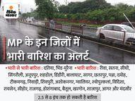 दतिया, भिंड-मुरैना में 24 घंटे में 8 इंच बारिश हो सकती है; भोपाल-इंदौर समेत 14 जिलों में रिमझिम ही|भिंड,Bhind - Money Bhaskar