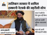 अनस हक्कानी बोला- अफगानिस्तान का सच्चा दोस्त नहीं है भारत, 20 साल से युद्ध भड़काने में लगा था|अफगान-तालिबान,Afghan-Taliban - Money Bhaskar