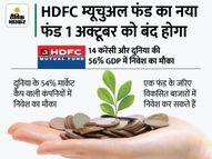 5 क्षेत्रों के 23 विकसित बाजारों में एक फंड के जरिए करिए निवेश, HDFC फंड ने लॉन्च किया डेवलप्ड वर्ल्ड इंडेक्सेस फंड ऑफ फंड्स इकोनॉमी,Economy - Money Bhaskar