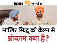 सिद्धू जीते अमरिंदर हारे, अब आगे क्या? मुख्यमंत्री सिद्धू बनेंगे या कोई और? अमरिंदर क्या करेंगे? एक्सप्लेनर,Explainer - Money Bhaskar