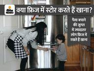 फ्रिज में रखा खाना खाते हैं तो हो जाएं अलर्ट, सेहत को हो सकता है नुकसान फूड,Food - Money Bhaskar