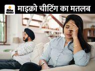 माइक्रो चीटिंग, जहां रिश्तों में मिलता है सिर्फ धोखा रिलेशनशिप,Relationship - Money Bhaskar
