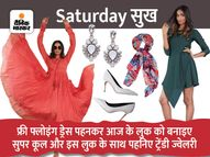 वीकेंड को स्पेशल बनाइए आज पहनिए स्टाइलिश फ्री फ्लोइंग ड्रेस लाइफस्टाइल,Lifestyle - Money Bhaskar