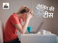 ट्रोलिंग-ट्रोलिंग करे जमाना, हर हाल में महिलाओं को आफत की जड़ बताना वुमन,Women - Money Bhaskar