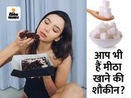 अगर आप भी खाते हैं मीठा, तो ये आदत आपको बना सकती है बूढ़ा, जानें वजह लाइफस्टाइल,Lifestyle - Money Bhaskar