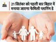 अब हर माह 21 तारीख को मनाया जाएगा फेमिली प्लानिंग डे और 9 तारीख को हेल्थ सेंटर पर प्रसूताओं की होगी काउंसलिंग बिहार,Bihar - Money Bhaskar