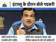 अमीरों की गाड़ियों में 8 एयरबैग और गरीब की में सिर्फ 2 क्यों, कहा- गरीबों को भी मिलनी चाहिए सुरक्षा|ऑटो,Auto - Money Bhaskar