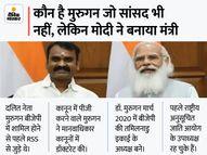 BJP के प्रत्याशी केंद्रीय मंत्री डॉ. मुरुगन कल दाखिल करेंगे नामांकन; शिवराज और वीडी शर्मा रहेंगे मौजूद, आज भोपाल आने का कार्यक्रम देर शाम निरस्त|भोपाल,Bhopal - Money Bhaskar