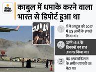 200 लोगों की जान लेने वाला फिदायीन 5 साल पहले दिल्ली में पकड़ा गया था, 12 आतंकी संगठनों से जुड़ा था|अफगान-तालिबान,Afghan-Taliban - Money Bhaskar