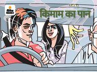 सुबह तो ठीक गुजरती, मगर कभी-कभी शाम को मुझे कार में किमाम की खुशबू महसूस होती कहानी,Story - Money Bhaskar