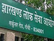5 साल से परीक्षा नहीं हो पाईं, इसलिए आज एक साथ चार परीक्षाएं लेगा जेपीएससी रांची,Ranchi - Money Bhaskar