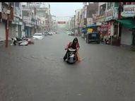 रतलाम में 24 घंटे में 6 इंच बारिश, रिहायशी इलाकों के घरों में घुसा पानी; सड़कों के साथ रेलवे ट्रैक भी डूबे, 6 ट्रेनों पर असर|रतलाम,Ratlam - Money Bhaskar