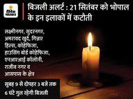 लक्ष्मीनगर, सुंदरनगर, अमरावद खुर्द में सुबह 9 से दोपहर 3 बजे तक गुल रहेगी बिजली, गिन्नार हिल्स, कोहेफिजा में भी 6 घंटे सप्लाई नहीं|भोपाल,Bhopal - Money Bhaskar