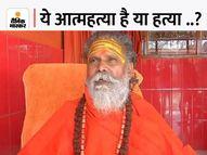 शिष्य आनंद गिरि को UP पुलिस ने हरिद्वार से गिरफ्तार किया, लेटे हनुमान मंदिर के पुजारी और उनके बेटे प्रयागराज से हिरासत में लिए गए प्रयागराज (इलाहाबाद),Prayagraj (Allahabad) - Money Bhaskar