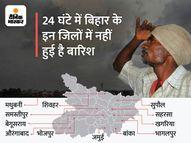 बीते 24 घंटे से मानसून सीजन में भी 19 जिलों में बारिश नहीं; केवल पश्चिमी चंपारण और रोहतास में ही औसत से अधिक बारिश बिहार,Bihar - Money Bhaskar