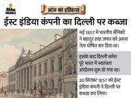 ईस्ट इंडिया कंपनी के दिल्ली पर कब्जे के साथ कमजोर पड़ी 1857 की क्रांति, बहादुर शाह जफर के 3 बेटों को उनके सामने अंग्रेजों ने मारी गोली|देश,National - Money Bhaskar