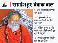 तालिबान का समर्थन करने वाले मुस्लिम धर्मगुरुओं को बताया था देश का गद्दार, ओवैसी को भी सुनाई थी खरी-खरी प्रयागराज (इलाहाबाद),Prayagraj (Allahabad) - Money Bhaskar