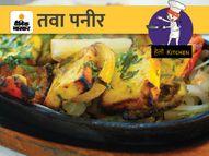 आज अपनी रसोई में बनाएं तवा पनीर, तंदूरी आलू भर्ता और बेसन बथुआ टोस्ट फूड,Food - Money Bhaskar