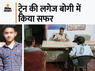 10वीं का छात्र रोजाना रात में साढ़े चार घंटे तक खेलता गेम था, 19 दिन में पिता के ATM कार्ड से खर्च किए 90 हजार; घर से भागा रीवा,Rewa - Money Bhaskar