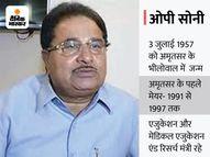 अमृतसर सेंट्रल सीट से दूसरे ऐसे विधायक, जो उप मुख्यमंत्री के पद तक पहुंचे; 2009 में सिद्धू के खिलाफ कोर्ट भी पहुंच गए थे|देश,National - Money Bhaskar