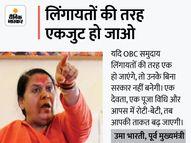 पूर्व मुख्यमंत्री बोलीं- ब्यूरोक्रेसी की औकात क्या है? वो हमारी चप्पलें उठाती है; असल बात ये है कि हम उसके बहाने अपनी राजनीति साधते हैं|भोपाल,Bhopal - Money Bhaskar