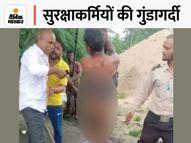 कोरबा में खदान कंपनी के सिक्योरिटी गार्ड ने 2 लोगों को चोरी के शक में लाठी-डंडे से पीटा; बेहोश होने पर सड़क किनारे फेंका कोरबा,Korba - Money Bhaskar