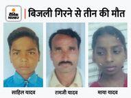 जबलपुर में बारिश से बचने के लिए खेत पर बने कमरे में छिपे 9 लोगों पर वज्रपात; 3 जिंदा जल गए, 6 झुलसे|जबलपुर,Jabalpur - Money Bhaskar