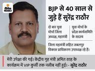 अमित शाह के कार्यक्रम में नहीं बुलाने पर पिछड़ा वर्ग के पूर्व प्रदेश उपाध्यक्ष ने कहा- BJP अब प्राइवेट लिमिटेड कंपनी बनी, यहां इज्जत नहीं|जबलपुर,Jabalpur - Money Bhaskar