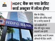 पेटीएम के साथ बैंक ने की साझेदारी, छोटे व्यापारियों और मर्चेंट्स पर होगा फोकस इकोनॉमी,Economy - Money Bhaskar