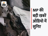 भोपाल में सड़क हादसे में 4 साल के बच्चे की मौत, MP में 27% आरक्षण पर रोक बरकरार, मुरैना में ट्रक ने कुचला, लोगों ने शव रखकर किया चक्काजाम|ग्वालियर,Gwalior - Money Bhaskar