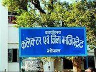 कमिश्नर-कलेक्टर समेत अन्य दफ्तरों में शिकायतें सुनेंगे अधिकारी, सोशल डिस्टेंसिंग रखना और मास्क पहनना जरूरी; 17 महीने बाद शुरू होगी|भोपाल,Bhopal - Money Bhaskar