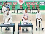 गांव-गांव में बनेगा जदयू का संगठन, हर गांव में होंगे कम से कम 10 लोग, 2024 लोस व 2025 विस चुनाव में बेहतरीन प्रदर्शन की तैयारी में जदयू पटना,Patna - Money Bhaskar