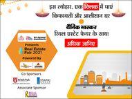 त्योहारों के इस शुभ अवसर पर डीबी रियल एस्टेट फेयर 2021 के जरिए खरीदें मनपसंद प्रॉपर्टी, उठाएं आकर्षक ऑफर्स का लाभ|भोपाल,Bhopal - Money Bhaskar
