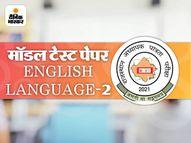 लेवल-I और लेवल-II दोनों कैंडिडेट्स के लिए उपयोगी हैं ये 30 प्रश्न, कितने जवाब हैं सही- देखें ANSWER KEY|जयपुर,Jaipur - Money Bhaskar