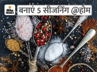 फ़ूड एक्सपर्ट बता रहे हैं घर पर सीजनिंग बनाने के 5 तरीके फूड,Food - Money Bhaskar