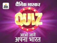 'आओ जानें अपना भारत' क्विज कॉन्टेस्ट, 75 दिन में 11 लाख रुपए से अधिक के पुरस्कार जीतने का मौका|देश,National - Money Bhaskar