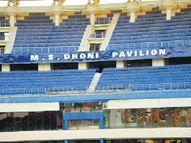 न्यूजीलैंड और भारत का एक टी-20 मुकाबला रांची के JSCA स्टेडियम में खेला जाएगा; BCCI ने जारी किया शेड्यूल बिहार,Bihar - Money Bhaskar