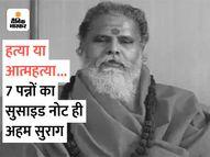 नरेंद्र गिरि को पहले किसी ने पढ़ते-लिखते नहीं देखा फिर 7 पन्नों का सुसाइड नोट कहां से आया प्रयागराज (इलाहाबाद),Prayagraj (Allahabad) - Money Bhaskar