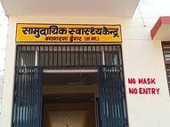मलारना डूंगर सामुदायिक स्वास्थ्य केंद्र में चिकित्सा सुविधा के दावे खोखले, महंगे दाम पर निजी लैब में जांच करवाने को मजबूर मरीज|सवाई माधोपुर,Sawai Madhopur - Money Bhaskar