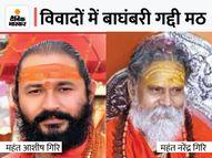 निरंजनी अखाड़े के सचिव आशीष गिरि की भी संदिग्ध परिस्थितियों में हुई थी मौत, आनंद गिरि ने इसे हत्या करार दिया था प्रयागराज (इलाहाबाद),Prayagraj (Allahabad) - Money Bhaskar