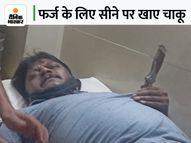 दबिश देने पर दुष्कर्मी ने चाकू मारा; उमरिया में डॉक्टरों ने हाथ खड़े किए तो चाकू फंसी हालत में ही 40KM दूर शहडोल ले गए; 30 टांके लगाए सतना,Satna - Money Bhaskar