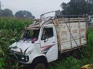 407 में सवार थे 17 लोग, आठ की हालत गंभीर, सभी को अस्पताल में भर्ती करवाया छिंदवाड़ा,Chhindwara - Money Bhaskar