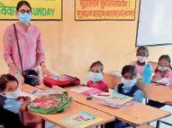 31% बच्चे पहुंचे स्कूल, सबसे ज्यादा उज्जैन ग्रामीण में|उज्जैन,Ujjain - Money Bhaskar