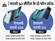 रियलमी नारजो 50A में दमदार बैटरी से सिंगल चार्ज में 53 दिन का स्टैंडबाय मिलेगा, वहीं 50i मॉडल में 43 दिनों का स्टैंडबाय होगा|बिजनेस,Business - Money Bhaskar