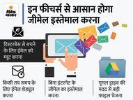 बिना इंटरनेट के भी कर सकते हैं जीमेल का इस्तेमाल, जानिए इससे जुडे़ ऐसे ही 10 फीचर्स के बारे में|बिजनेस,Business - Money Bhaskar