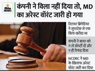 कंपनी बायर को देगी 1.79 करोड़ के बकाए में से 50 लाख, 7 दिन में अदा कर दिए तो जेल नहीं भेजे जाएंगे MD|कंज्यूमर,Consumer - Money Bhaskar