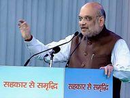 राज्यों के सहयोग के लिए जल्द नई सहकारिता नीति बनाएगा केंद्र; सहकारिता राज्यों का मामला, लेकिन उनसे नहीं होगा टकराव: शाह|इकोनॉमी,Economy - Money Bhaskar